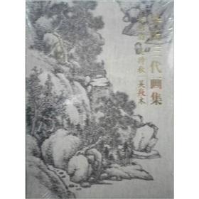 Ng three generations of Paintings: Wubo Tao. Wu Daiqiu. Wu Yang Wood(Chinese Edition): WU BO TAO. ...