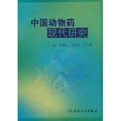 Chinese animals. modern research(Chinese Edition): LI JIAN SHENG ZHU