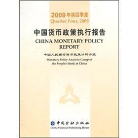 China Monetary Policy Report. Q4 2009(Chinese Edition): ZHONG GUO REN MIN YIN HANG HUO BI ZHENG CE ...