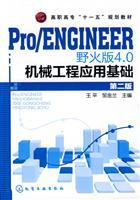 Pro / ENGINEER Wildfire 4.0. Mechanical Engineering Application (2)(Chinese Edition): WANG ...