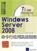 Windows Server 2008 command line Guide(Chinese Edition): LIU XIAO HUI BIAN ZHU