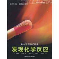 from gunpowder to Laser Chemistry: Discovering Chemical Reaction(Chinese Edition): YING)MO GEN ZHU ...