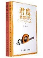 Cointreau dream of the times (Set 2 Volumes)(Chinese Edition): NI ER ZHU