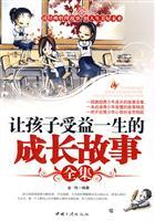 children benefit from the growth story of his life Complete(Chinese Edition): BEN SHE.YI MING