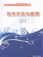 software development and management(Chinese Edition): LU BING BIAN ZHU
