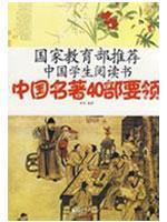 40 essentials of Chinese classics: Chinese Ministry of Education students to read books recommended...