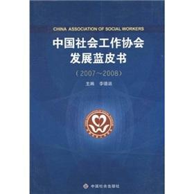 China Social Work Association of Development Blue: LI DE YUN