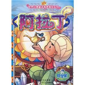 Aladdin (Chinese-English. with Chinese pinyin)(Chinese Edition): BEN SHE.YI MING