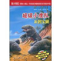 Super Little Tigers Dragon Treasure(Chinese Edition): AO)TUO MA SI BU RE QI NA