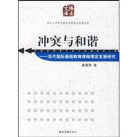 Conflict and Harmony: Contemporary International Basic Education Curriculum Development(Chinese ...