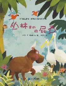 jungle fart sound(Chinese Edition): BEN SHE.YI MING