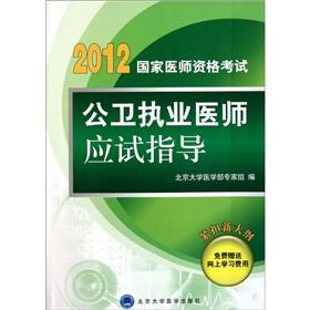 national qualification examination exam guide public health practitioners(Chinese Edition): BEI ...