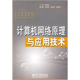 Theory and Application of Computer Network Technology(Chinese Edition): XU MING CHENG ZHU BIAN