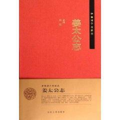 Grandfather Jiang Zhi(Chinese Edition): WANG ZHAO CHENG