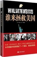 Who will save the United States(Chinese Edition): BEN SHE.YI MING