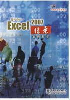modern office Excel2007 scenarios teaching(Chinese Edition): WANG SHI BIAN ZHU