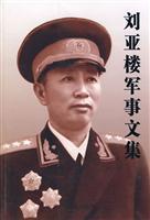 Liu Yalou Military Collection Blue Sky Press.(Chinese: KONG JUN (LIU