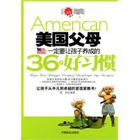 American parents must let their children develop the 36 a good habit to(Chinese Edition): CHU TIAN ...