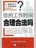 your working hours and reasonable legal?(Chinese Edition): LE DAO ZI