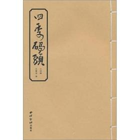 Four Seasons Pier (1 letter and 2)(Chinese Edition): FAN XUE YI ZHU