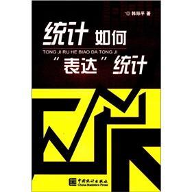 statistics how to express Statistics China Statistics Press.(Chinese Edition): HAN JI PING ZHU