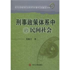 criminal policy system in the civil society(Chinese: WANG SHU GUANG