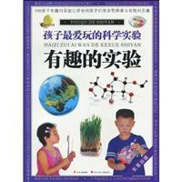interesting experiment(Chinese Edition): YANG FANG DENG BIAN HUI