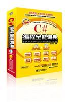 C # Programming Almighty Dictionary - (with tray)(Chinese Edition): BEN SHE.YI MING
