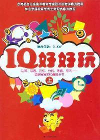 IQ good fun series .3-4 years old. On(Chinese Edition): TAI WAN BI LI JIA JIAO YU BIAN