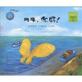 butterflies. hello!(Chinese Edition): HAN)LI YING JING