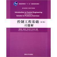Control Engineering (3rd Edition) Problem Solution for(Chinese Edition): DONG JING XIN GUO MEI FENG...