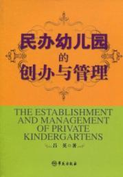 private kindergarten. founder and managing(Chinese Edition): BEN SHE.YI MING