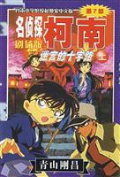 Detective Conan Movie. Labyrinth of the Crossroads: BEN SHE.YI MING