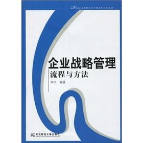 Strategic Management: Process and Methods(Chinese Edition): LIU PING ZHU