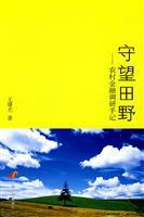 watch Field: Rural Finance Development Press of: WANG SHU GUANG