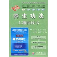 health Gong People s Medical Publishing House(Chinese Edition): LI BAO TING DENG BIAN ZHU