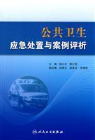 public health emergency response and Case Analysis(Chinese Edition): DUAN XIAO BEI