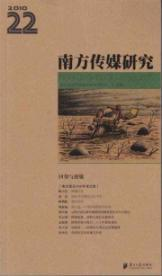 Southern Media Studies. Volume 22. look back and pay tribute to(Chinese Edition): NAN FANG BAO YE ...