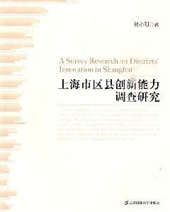 Innovation Research. Shanghai district(Chinese Edition): HE XIAO GANG ZHU