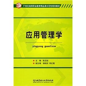 Application Management(Chinese Edition): CHEN YU ZHU ZHU