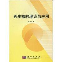 reproducing kernel theory and application of(Chinese Edition): ZHANG XIN JIAN ZHU
