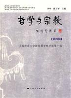 philosophy and religion. Shanghai People s Publishing House Series(Chinese Edition): LI SHEN CHEN ...