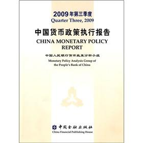 2009 of China Monetary Policy Report Q3(Chinese Edition): ZHONG GUO REN MIN YIN HANG HUO BI ZHENG ...