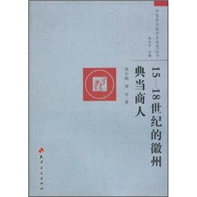 15-18 century Huizhou merchants pawn Tianjin Ancient Books Publishing House(Chinese Edition): ZHENG...