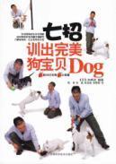 7 dog training as a perfect Baby(Chinese Edition): RI)SHI QI LIU BIAN ZHU CHEN YANG JIN XIN CUI FU ...