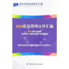ICH Quality Management Compilation(Chinese Edition): BEN SHE.YI MING