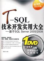 Transact-SQL Technical Reference: Based on SQL Server 2005/2008 (with CD)(Chinese Edition): ...