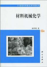 Materials Science Press. mechanical and chemical(Chinese Edition): YANG HUA MING ZHU