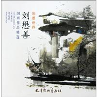 color ink World: Selected works of Liu: LIU MAO SHAN