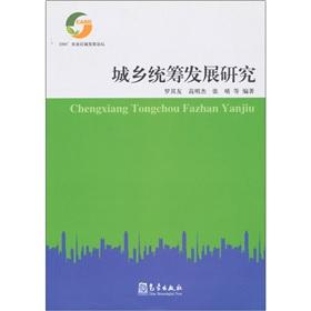 Urban and Rural Development: 2008. Agricultural Region: LUO QI YOU